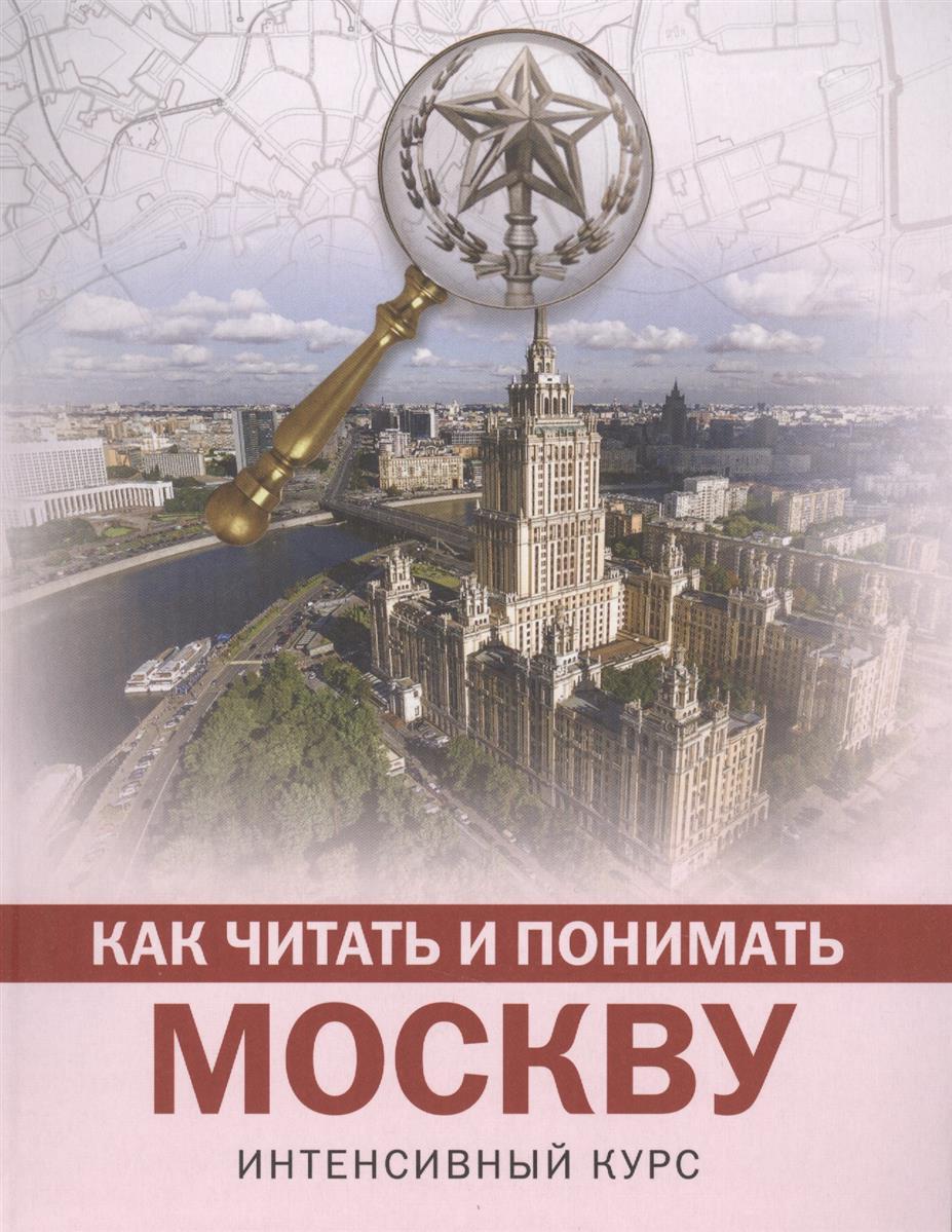 Жукова А. Как читать и понимать Москву. Интенсивный курс