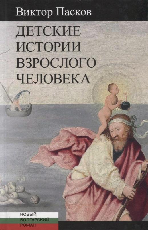 Пасков В. Детские истории взрослого человека страук б тайны мозга взрослого человека