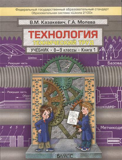 Технология. Технологический труд. Учебник. 8-9 классы. Книга 1 (комплект из 2 книг)