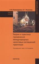Теория и практика применения международных налоговых соглашений: практикум. Учебное пособие