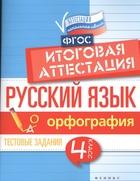 Русский язык: итоговая аттестация. 4 класс. Орфография