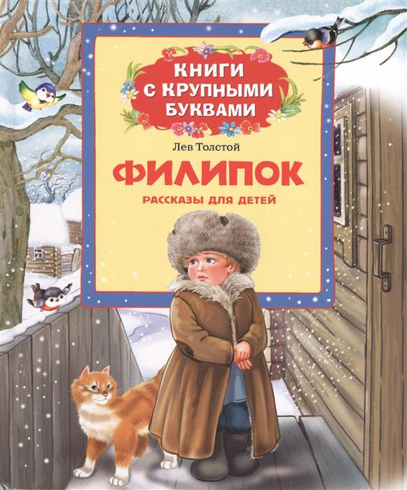 Толстой Л. Филипок. Рассказы для детей белый город булька котенок филипок и другие рассказы для детей