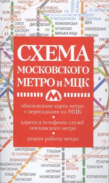 Схема московского метро и МЦК