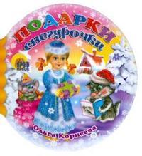 Корнеева О. Подарки Снегурочки костюм серебристой снегурочки 46 50