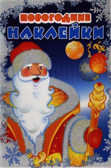 Новогодние наклейки. Дед Мороз