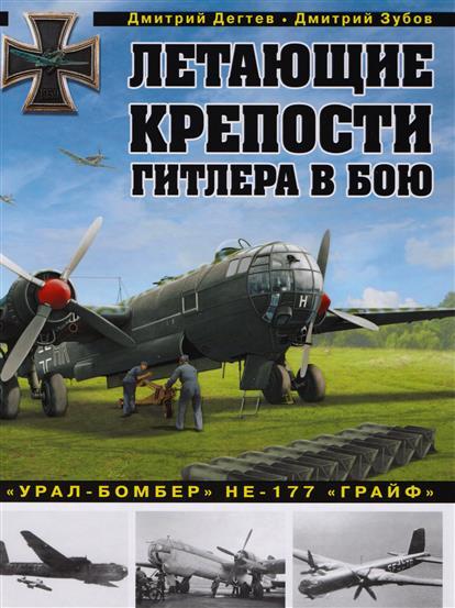 Дегтев Д. Летающие крепости Гитлера в бою. Урал-бомбер Не-177 Грайф