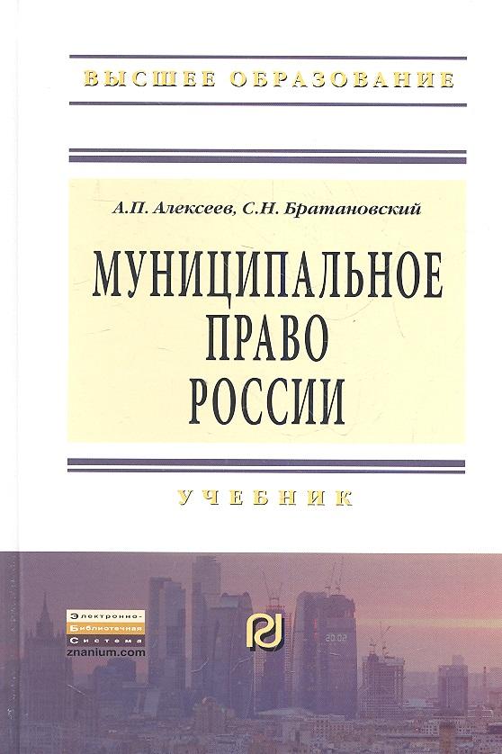 Алексеев А., Братановский С. Муниципальное право России. Учебник