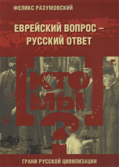 Разумовский Ф. Кто мы? Еврейский вопрос - русский ответ разумовский ф кто мы преданная война россия в первой мировой войне