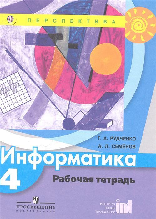 Информатика. 4 класс. Рабочая тетрадь. Пособие для учащихся общеобразовательных учреждений