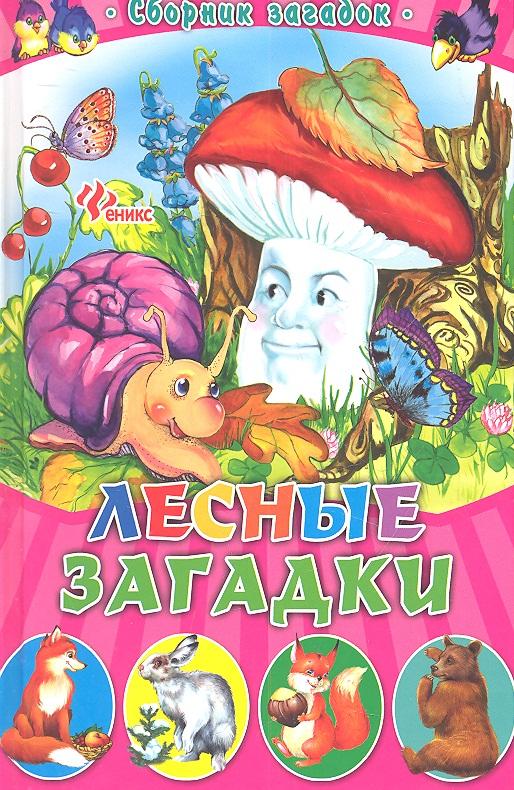 Солошенко Д. (ред.) Лесные загадки солошенко д ред удивительные звери