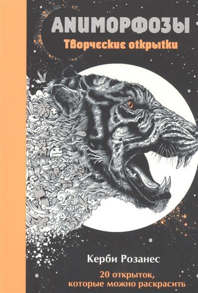 Розанес К. Аниморфозы. Творческие открытки книги эксмо аниморфозы творческий блокнот