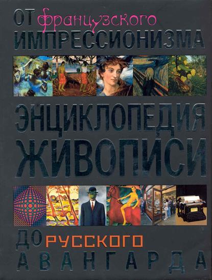 Энциклопедия живописи от франц. импрессионизма до рус. авангарда