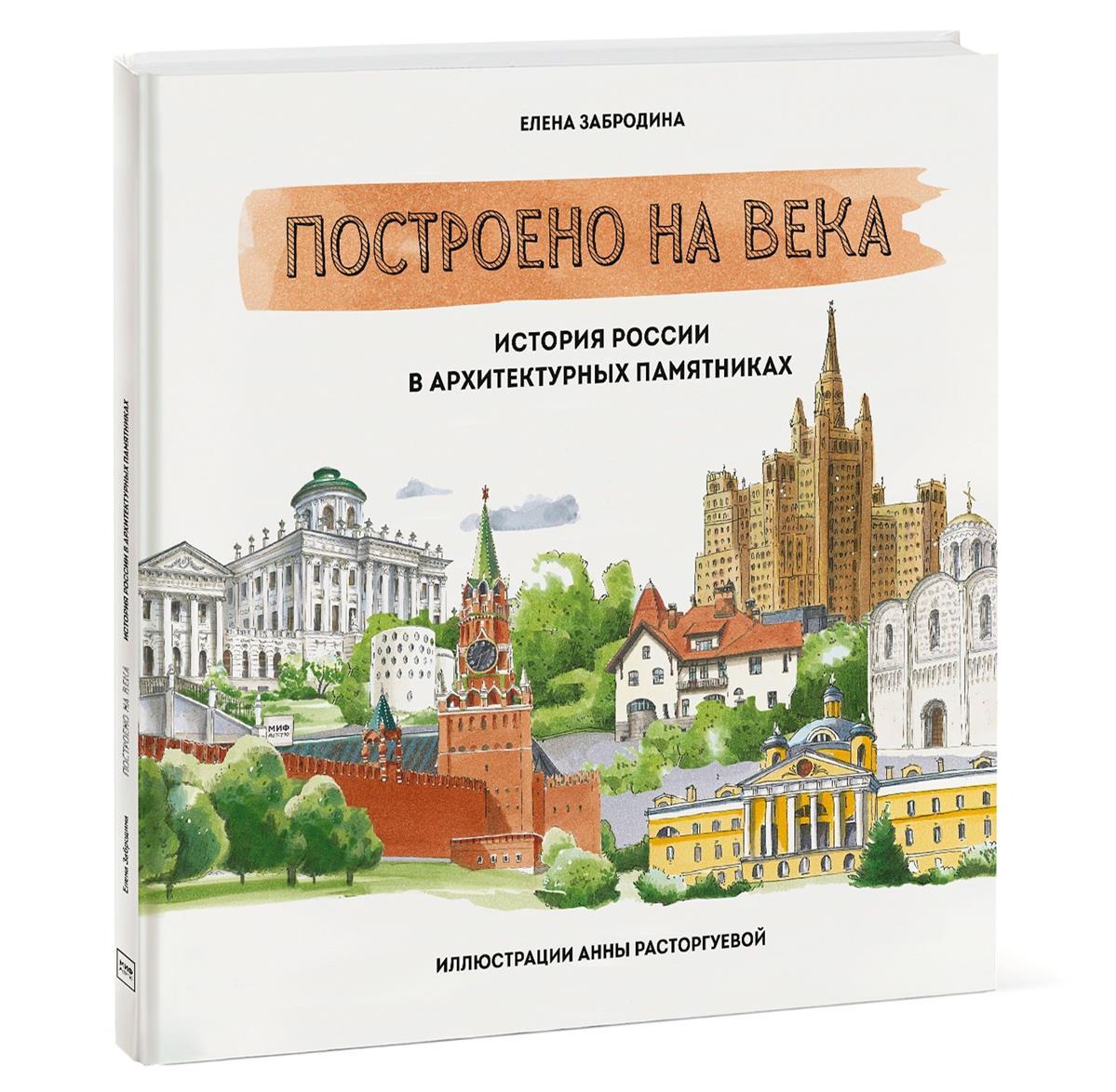 Построено на века. История России в архитектурных памятниках
