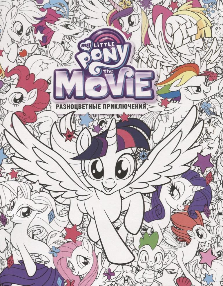 Кузьминых Ю. (ред.) Мой маленький пони. Разноцветные приключения. Книга для творчества кузьминых ю ред мой маленький пони разноцветные приключения книга для творчества