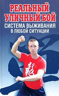 Беляев Н. Реальный уличный бой система выживания в любой ситуации
