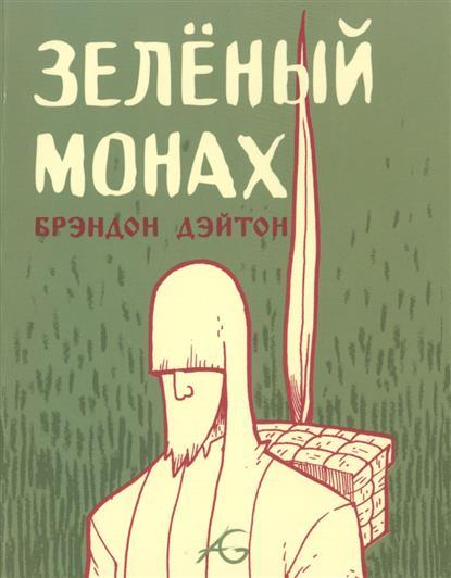 Зеленый монах