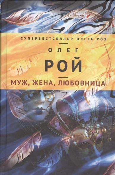 Рой О. Муж, жена, любовница ISBN: 9785699900954 рой о пропажа