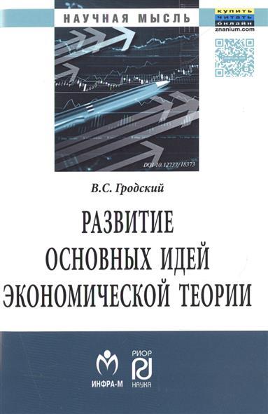 Гродский В. Развитие основных идей экономической теории