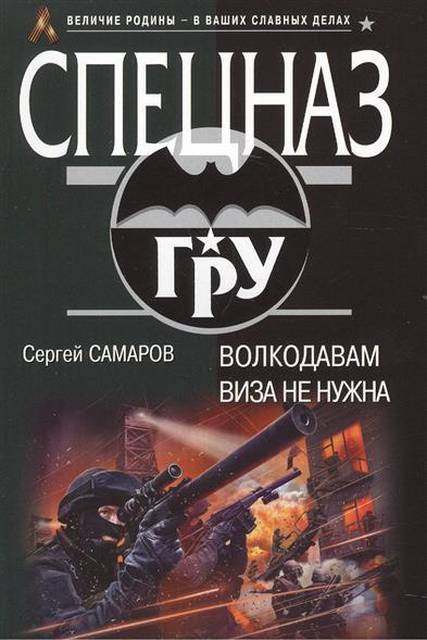 Самаров С. Волкодавам виза не нужна диван книжка виза 010 10