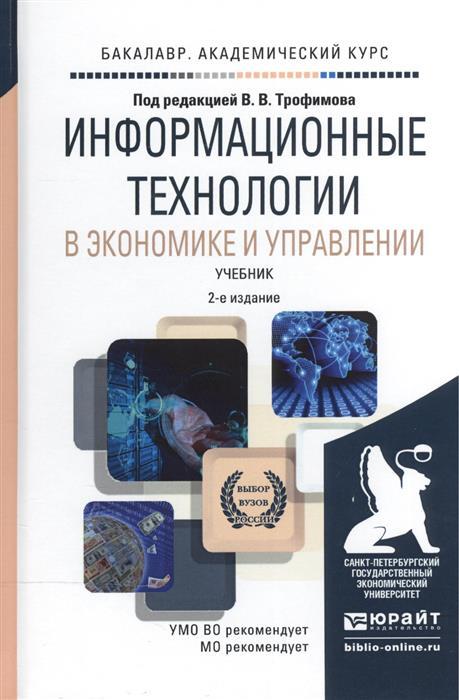 Трофимов В. (ред.) Информационные технологии в экономике и управлении. Учебник информационные ресурсы и технологии в экономике