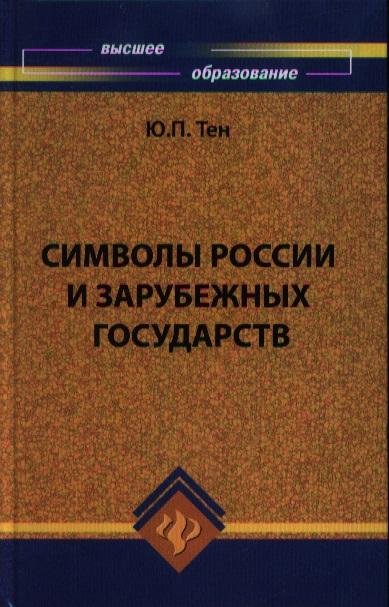 Символы России и зарубежных государств. Издание 2-е, стереотипное