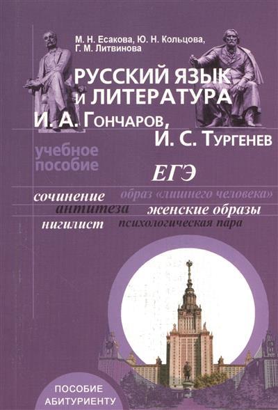 Русский язык и литература. И. А. Гончаров, И. С. Тургенев