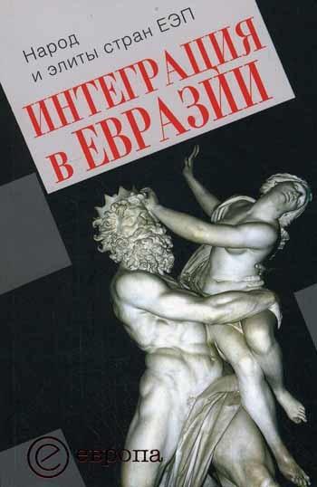 Интеграция в Евразию Народ и элиты стран ЕЭП
