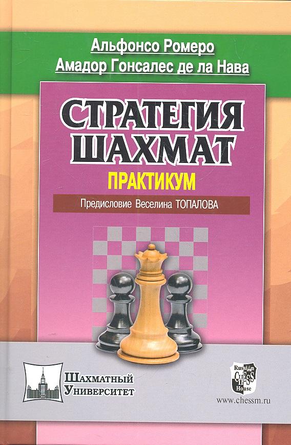 Ромеро А., Нава А. Стратегия шахмат Практикум