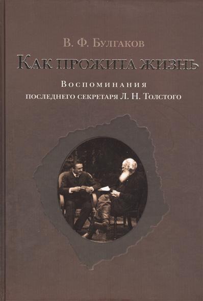 Как прожита жизнь Воспоминания последнего секретаря Л Н Толстого