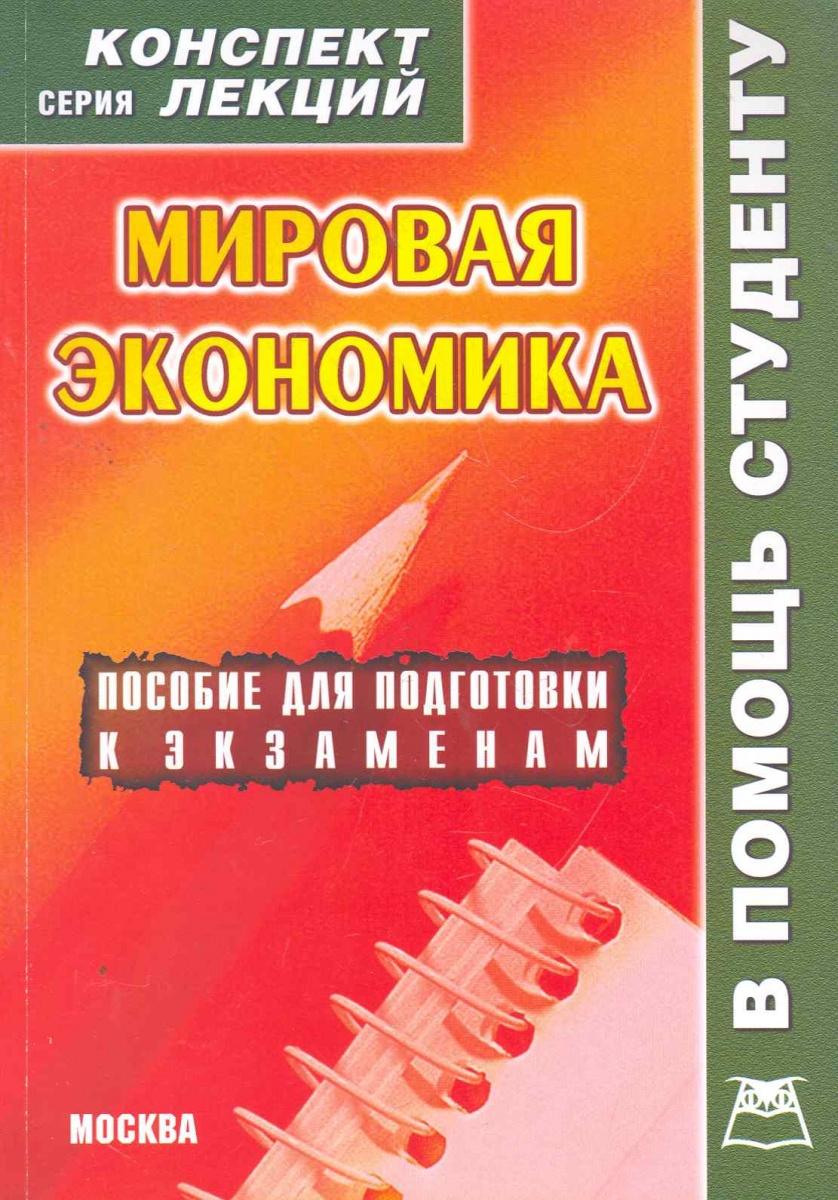 Делен С. Мировая экономика ISBN: 9785384004363 мировая экономика краткий курс