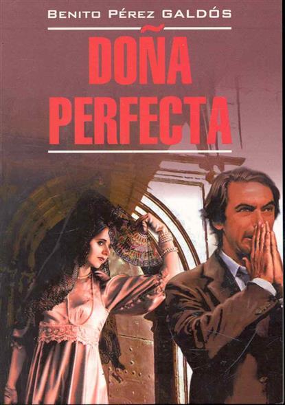 Dona Perfecta / Донья Перфекта