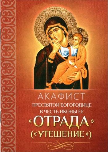 Плюснин А. (ред.) Акафист Пресвятой Богородице в честь иконы ее