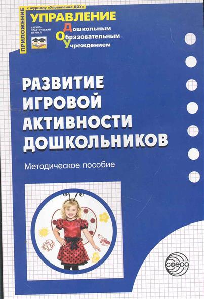 Развитие игровой активности дошкольников