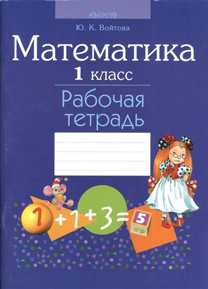 Математика 1 класс. Рабочая тетрадь. 2-е издание