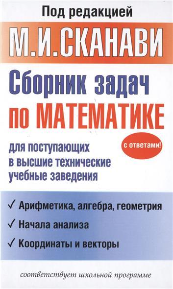 Сборник задач по математике для поступающих в высшие технические учебные заведения. Арифметика, алгебра, геометрия. Начала анализа. Координаты и векторы. Соответствует школьной программе