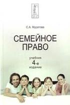 Семейное право Уч.