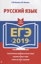ЕГЭ-2019. Русский язык