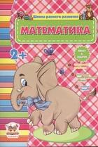 Математика. Сравниваем предметы. Называем геометрические фигуры. Учимся считать (2+). Плакат в подарок