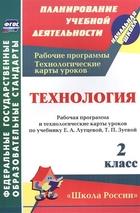 Технология. 2 класс. Рабочая программа и технологические карты уроков по учебнику Е.А. Лутцевой, Т.П. Зуевой