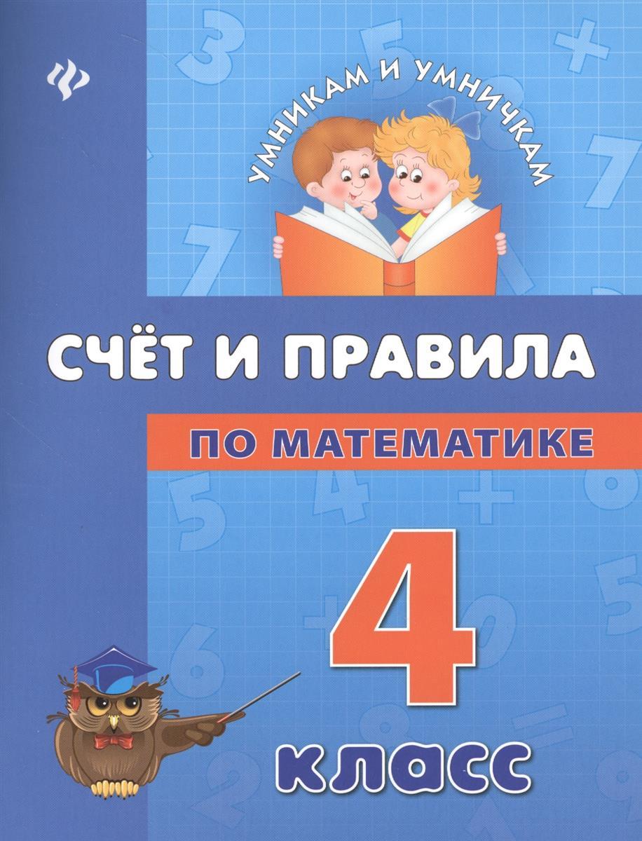 Коротяева Е. Счет и правила по математике. 4 класс коротяева елизавета валентиновна счет и правила по математике 1 класс