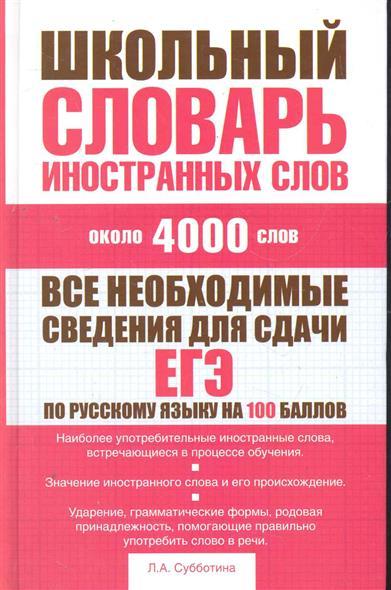 Субботина Л. Школьный словарь иностранных слов школьный словарь иностранных слов
