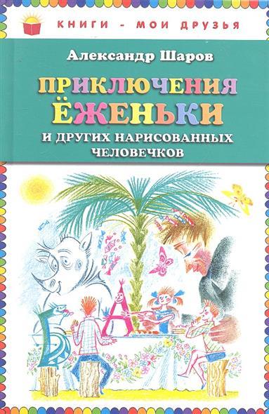 Шаров А. Приключения Еженьки и других нарисованных человечков приключения еженьки и других нарисованных человечков