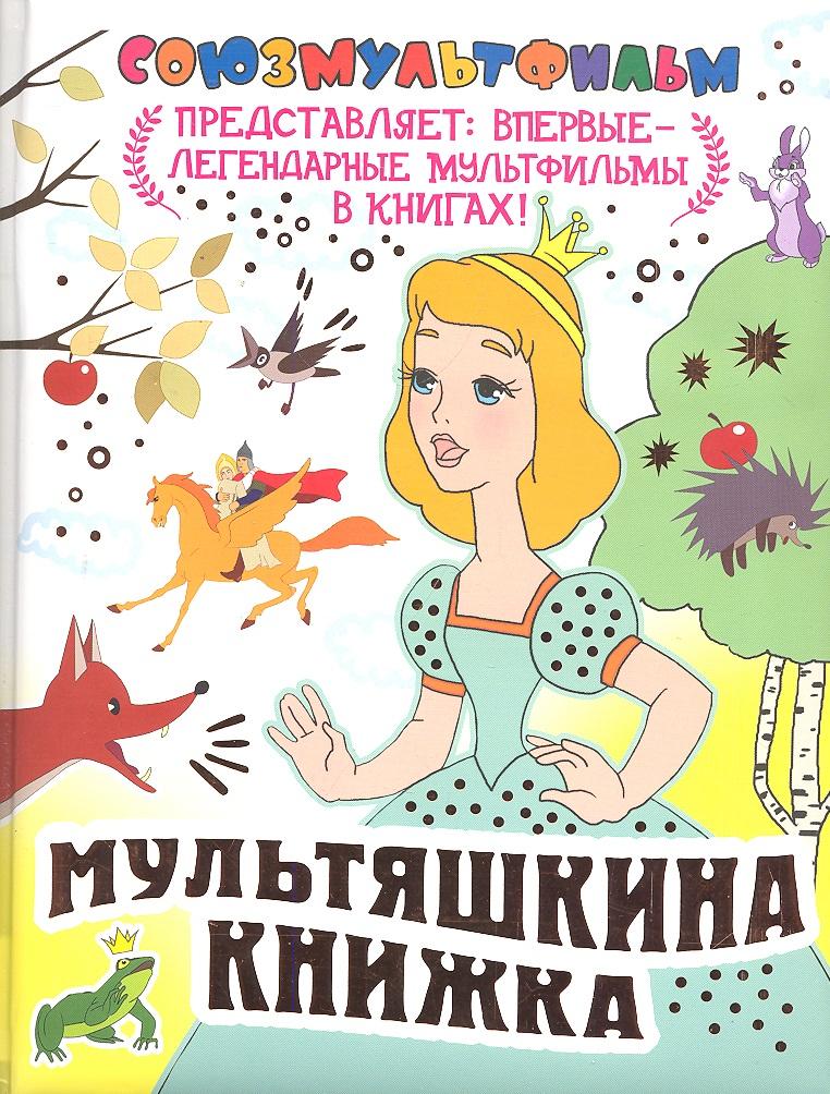 Гусарова Н. (ред.) Мультяшкина книжка ISBN: 9785170760879 гусарова н ред я принцесса дневник принцессы isbn 9785271400674
