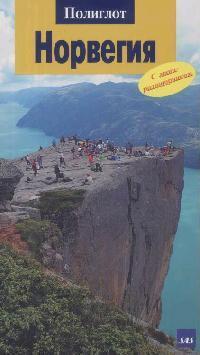 Кумпх Й. Путеводитель Норвегия