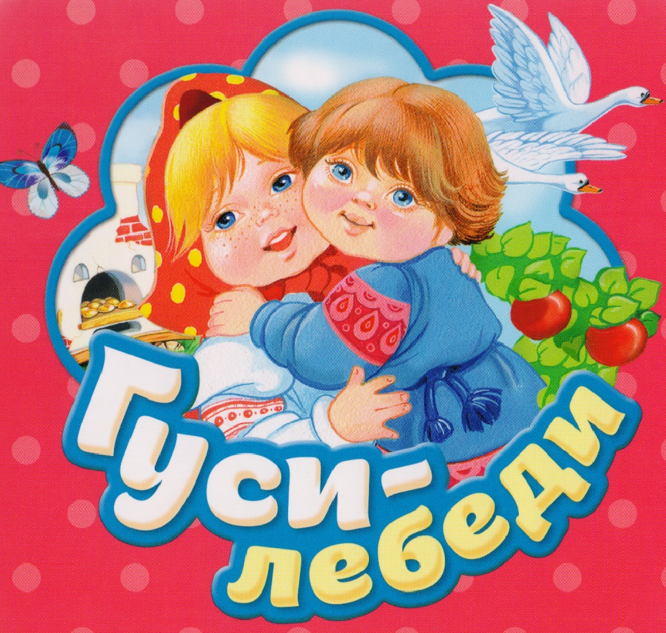 Здорнова Е. (худ.) Гуси-лебеди ISBN: 9785353088776