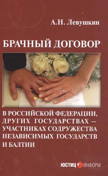 Брачный договор в Российской Федерации, других государствах - участниках содружества независимых государств и Балтии