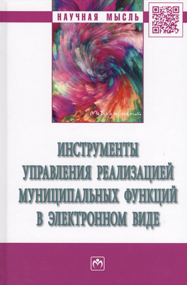 Книга Инструменты управления реализацией муниципальных функций в электронном виде. Абдряшитова А., Грачева Е., Казаков М. и др.