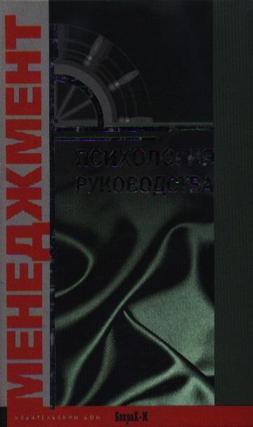 Райгородский Д. Психология руководства ISBN: 5946480405 андрей райгородский модели случайных графов