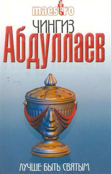 Абдуллаев Ч. Лучше быть святым какой параплан лучше после обучения для ч