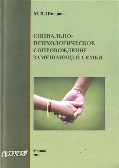 Социально-психологическое сопровождение замещающей семьи. Монография